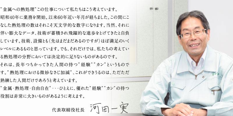代表取締役社長 河田一実